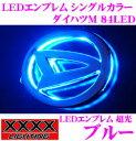 【送料無料!!カードOK!!】XXXXライティング LEDエンブレム 超光シングルカラー ダイハツM 84LED 【ムーヴ/タント/タントカスタム等適合】 【カラー:ブルー】