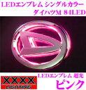 【送料無料!!カードOK!!】XXXXライティング LEDエンブレム 超光シングルカラー ダイハツM 84LED 【ムーヴ/タント/タントカスタム等適合】 【カラー:ピンク】