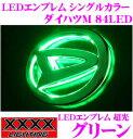 【送料無料!!カードOK!!】XXXXライティング LEDエンブレム 超光シングルカラー ダイハツM 84LED 【ムーヴ/タント/タントカスタム等適合】 【カラー:グリーン】