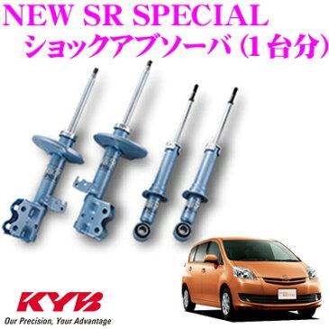 KYB カヤバ ショックアブソーバー トヨタ パッソセッテ 500系 用 NEW SR SPECIAL(ニューSRスペシャル)1台分セット 【NST5404R&NST5404L&NSF1054Z】