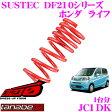 TANABE タナベ JC1DK SUSTEC DF210 ダウンサス 【ホンダ ライフ JC1(H22.11〜)】 【ダウン量:F 40〜50mm/R 30〜40mm/車両1台分/車検対応】