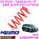 TANABE タナベ AHR20WNK SUSTEC NF210 ローダウンサスペンション 【トヨタ エスティマハイブリッド AHR20W(H18.6〜)】 【ダウン量:F 30〜40mm/R 30〜40mm/車両1台分/車検対応】