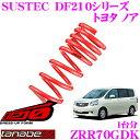 TANABE タナベ ローダウンサスペンション ZRR70GDK トヨタ ノア・ヴォクシー ZRR70G(H19.6〜)用SUSTEC DF210 F 45〜55mm R 45〜55mmダウン 車両1台分 車検対応