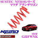 TANABE タナベ ローダウンサスペンション GJ2FWNK マツダ アテンザ GJ2FW(H24.11〜)用 SUSTEC NF210 F 20〜30mm R 15〜25mmダウン 車両1台分 車検対応
