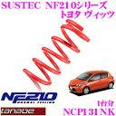 TANABE タナベ ローダウンサスペンション NCP131NK トヨタ ヴィッツ NCP131(H22.12〜)用 SUSTEC NF210 F 35〜45mm R 25〜35mmダウン 車両1台分 車検対応