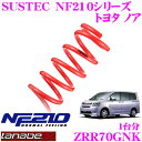 TANABE タナベ ローダウンサスペンション ZRR70GNK トヨタ ノア・ヴォクシー ZRR70G(H19.6〜)用 SUSTEC NF210 F 25〜35mm R 35〜45mmダウン 車両1台分 車検対応