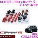 【本商品エントリーでポイント9倍!】TANABE タナベ SUSTEC PRO CR CRL235SK ダイハツ エッセ L235S用ネジ式車高調整サスペンションキット 車検対応 ダウン量:F 0〜50mm R 27〜53mm