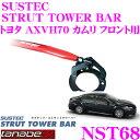 TANABE タナベ ストラットタワーバー NST68 トヨタ AXVH70 カムリ用【ボディ剛性向上とエンジンルームのドレスアップに 】