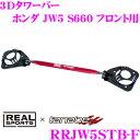 【4/18はP2倍】REAL SPORTS × tanabe リアルスポーツ タナベ 3Dタワーバー RRJW5STB-F フロント ホンダ JW5 S660用