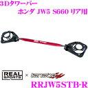 【4/18はP2倍】REAL SPORTS × tanabe リアルスポーツ タナベ 3Dタワーバー RRJW5STB-R リア ホンダ JW5 S660用