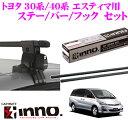 カーメイト INNO イノー トヨタ 30系/40系 エスティマ用 ルーフキャリア取付3点セット INSUT K401 IN-B127