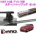 カーメイト INNO トヨタ 10系 アイシス用 ルーフキャリア取付3点セット