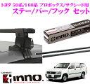カーメイト INNO トヨタ 50系/160系 プロボックス/サクシード用 ルーフキャリア取付3点セット