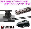 カーメイト INNO イノー トヨタ 60系 ノア/ヴォクシー用 ルーフキャリア取付3点セット INSUT K274 IN-B127