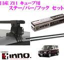 カーメイト INNO 日産 Z11 キューブ用 ルーフキャリア取付3点セット