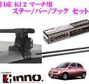 カーメイト INNO イノー 日産 K12 マーチ用 ルーフキャリア取付3点セット INSUT K275 IN-B117
