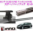 カーメイト INNO ホンダ GG系/GP系 フィットシャトル用 ルーフキャリア取付3点セット