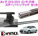 カーメイト INNO イノー ホンダ ZE2/ZE3 インサイト用 ルーフキャリア取付3点セット 【