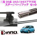 カーメイト INNO イノー 三菱 20系 コルト/コルトプラス用 ルーフキャリア取付3点セット INSUT + K285 + IN-B127