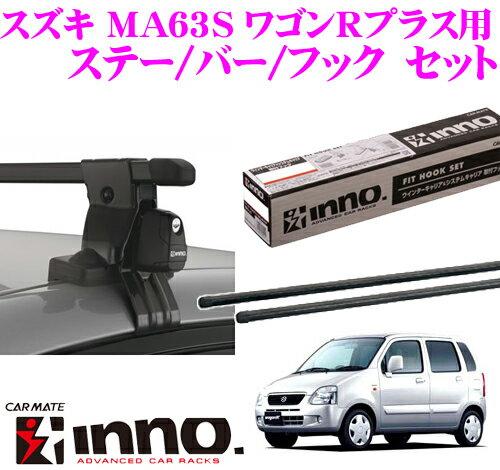 カーメイト INNO スズキ MA63S ワゴンRプラス用 ルーフキャリア取付3点セット 【ステー INSUT &フ...