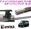 カーメイト INNO イノー ダイハツ L375S/L385S タント用 ルーフキャリア取付3点セット 【ステー INSUT +フック K356 +…