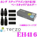 TERZO テルッツオ EH416 ホンダ RP系 ステップワゴン用 ベースキャリアホルダー 【EF14BL/EF14BLX対応】