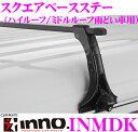 カーメイト INNO イノー INMDK ベーシックキャリア スクエアベースステー ミドルルーフ ハイルーフ 雨どい車用 (ベーシックキャリアフット/ブラック/キー付き)