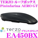 TERZO ルーフボックス Pininfarina AERO GT EA450BX ピニンファリーナ エアロGT 450L ブラックメタリック 【新外装基準適合...