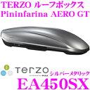 【スキーキャリアweek開催中♪】TERZO ルーフボックス Pininfarina AERO GT EA450SX ピニンファリーナ エアロGT 450L シルバーメタリック 【新外装基準適合品 (ゴムモール装着)】