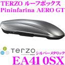 【スキーキャリアweek開催中♪】TERZO ルーフボックス Pininfarina AERO GT EA410SX ピニンファリーナ エアロGT 410L シ...