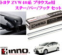 カーメイト INNO トヨタ 40系 プリウスα(アルファ)用 エアロベースキャリア(フラッシュタイプ)取付4点セット
