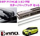 カーメイト INNO イノー トヨタ 170系 シエンタ用 エアロベースキャリア(フラッシュタ