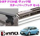 カーメイト INNO イノー トヨタ 130系 ヴィッツ用 エアロベースキャリア(スルータイプ)取付4点セット XS250 + K297 + XB123S + XB123S
