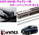 カーメイト INNO イノー トヨタ 80系 ヴォクシー用 エアロベースキャリア(フラッシュタイプ)取付4点セット XS201 + K460 + XB108S + XB108S