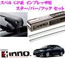 カーメイト INNO スバル GJ系 インプレッサ用 エアロベースキャリア(フラッシュタイプ)取付4点セット