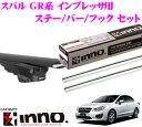 カーメイト INNO スバル GE/GV系 インプレッサ用 エアロベースキャリア(スルータイプ)取付4点セット