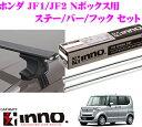 カーメイト INNO イノー ホンダ JF1/JF2 Nボックス用ルーフキャリア エアロベースキャリア取付4点セット 【ステーXS250+バーXB130S+XB123S+フックK415セット】