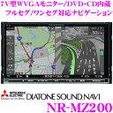 三菱電機 DIATONE SOUND NAVI NR-MZ200 7V型WVGAモニター DVD/CD/USB/SD内蔵 フルセグ/ワンセグ対応 地デジチューナー Bluetooth搭載 AV一体型メモリーナビ 【192kHz/24bit対応 高音質ハイレゾ音源】