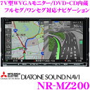 三菱電機 DIATONE SOUND NAVI NR-MZ200 7V型WVGAモニター DVD/C