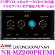 三菱電機 DIATONE SOUND NAVI NR-MZ200PREMI 7V型WVGAモニター DVD/CD/USB/SD フルセグ地デジチューナー内蔵 Bluetooth搭載 AV一体型メモリーナビ 【192kHz/24bit対応 高音質ハイレゾ音源】