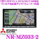 三菱電機 NR-MZ033-2 7V型WVGAモニター DVD/CD/USB/SD内蔵 ワンセグ対応 地デジチューナー内蔵 Bluetooth搭載 AV一体型メモリーナビ