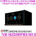 三菱電機 DIATONE SOUND NAVI NR-MZ200PREMI-2 7V型WVGAモニター DVD/CD/USB/SD フルセグ地デジチューナー内蔵 Bluetooth搭載 AV一体型メモリーナビ 192kHz/24bit対応 高音質ハイレゾ音源