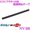 STREET Mr.PLUS NV-26 ETCブラケット用隙間埋めテープ
