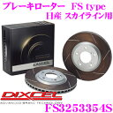 DIXCEL ディクセル FS3253354S FStypeスリット入りスポーツブレーキローター(ブレーキディスク)左右1セット 【耐久マシンでも証明されるプロ...