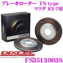 DIXCEL ディクセル FS3513003S FStypeスリット入りスポーツブレーキローター(ブレーキディスク)左右1セット 【耐久マシンでも証明されるプロ...