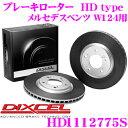 【本商品エントリーでポイント10倍!】DIXCEL ディクセル HD1112775S HDtypeブレーキローター(ブレーキディスク) 【より高い安定性と制動力! メルセデスベンツ W124(AMG) 等適合】