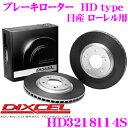 DIXCEL ディクセル HD3218114S HDtypeブレーキローター(ブレーキディスク) 【より高い安定性と制動力! 日産 ローレル 等適合】