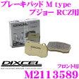 DIXCEL ディクセル M2113589 Mtypeブレーキパッド(ストリート〜ワインディング向け)【ブレーキダスト超低減! プジョー RCZ等】