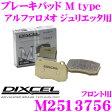 DIXCEL ディクセル M2513756 Mtypeブレーキパッド(ストリート〜ワインディング向け)【ブレーキダスト超低減! アルファロメオ ジュリエッタ等】