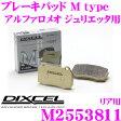 DIXCEL ディクセル M2553811 Mtypeブレーキパッド(ストリート〜ワインディング向け)【ブレーキダスト超低減! アルファロメオ ジュリエッタ等】